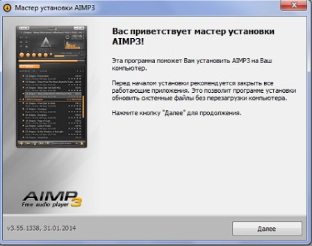 интерфейс AIMP
