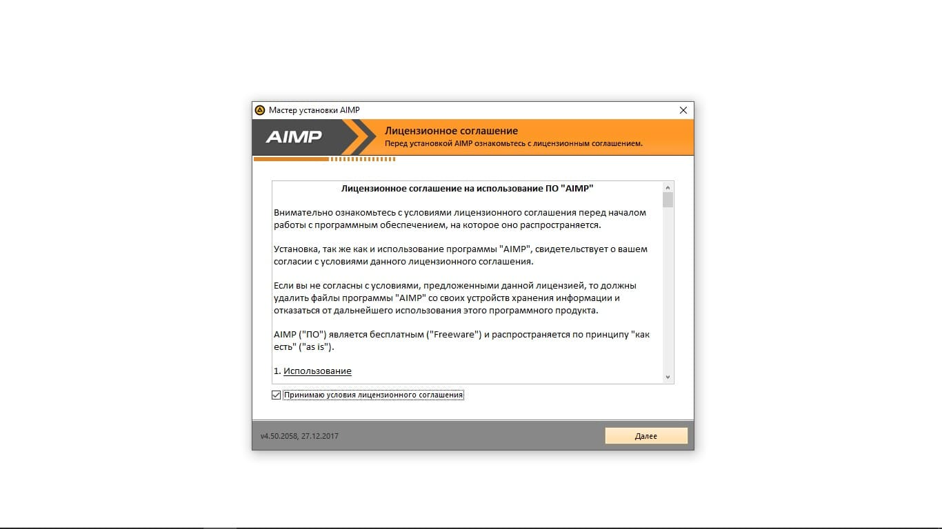 Установить Aimp