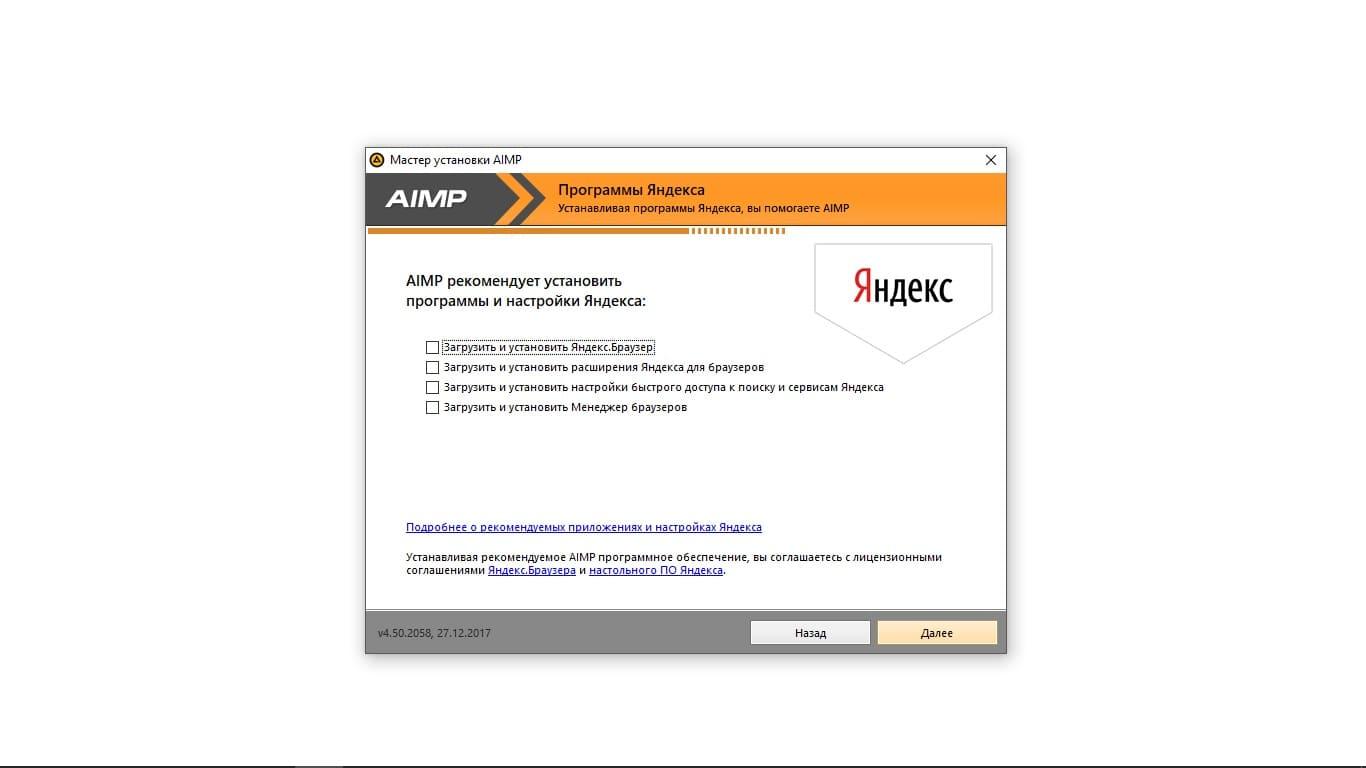 Как установить Aimp