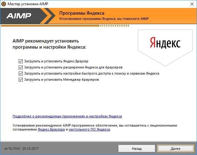 Скачать AIMP для Windows 10 бесплатно на Русском Языке