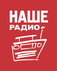 НАШЕ Радио